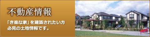 不動産案内|「き楽な家」を建築されたい方、必見の土地情報です。