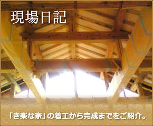 現場日記|「き楽な家」の着工から完成までをご紹介。