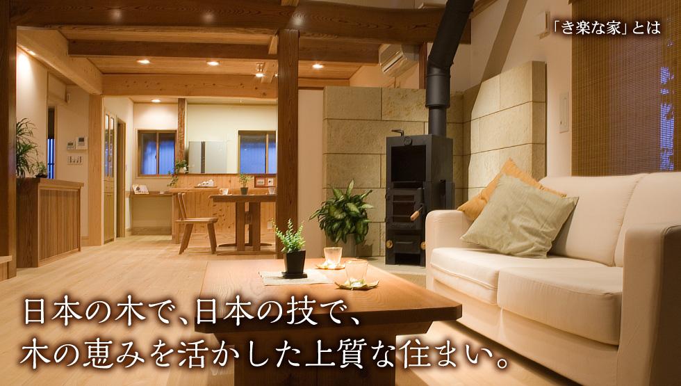 き楽な家とは|日本の木で、日本の技で、木の恵みを活かした上質な住まい。