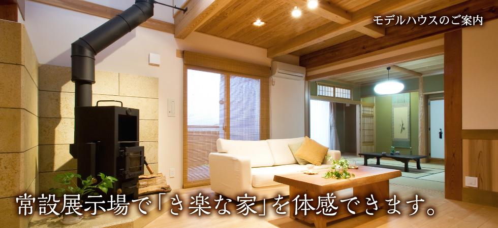 モデルハウスのご案内|常設展示場で「き楽な家」を体感できます。