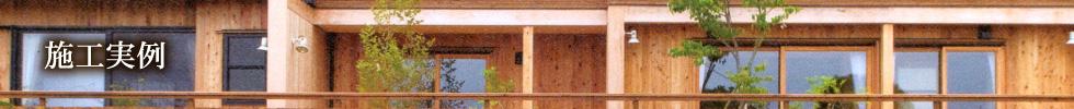 施工実例|一般新築住宅、公共施設・店舗、リフォーム・増改築