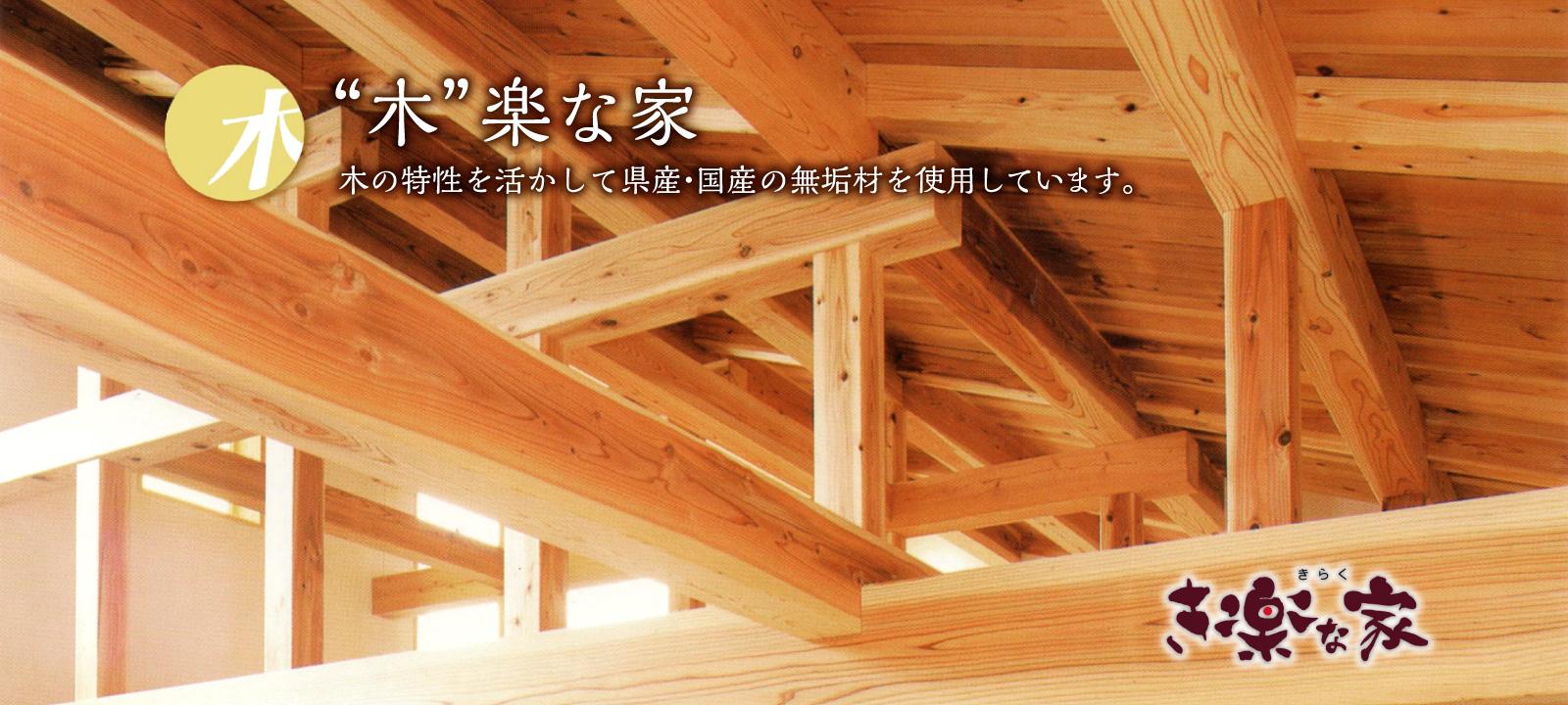 木楽な家|木の特性を活かして県産・国産の無垢材を使用しています。