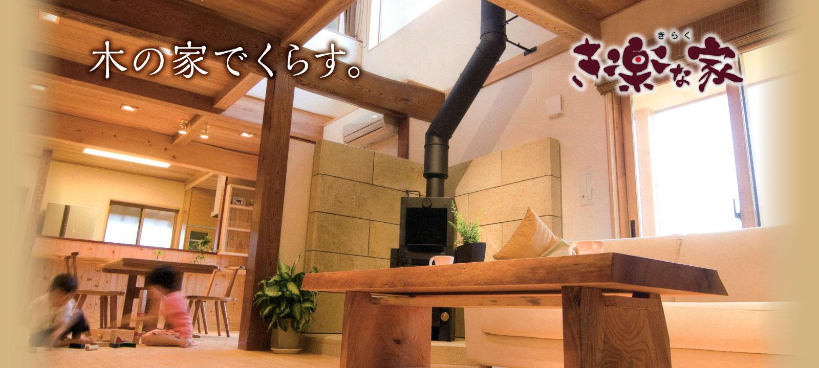木の家でくらす。|き楽な家