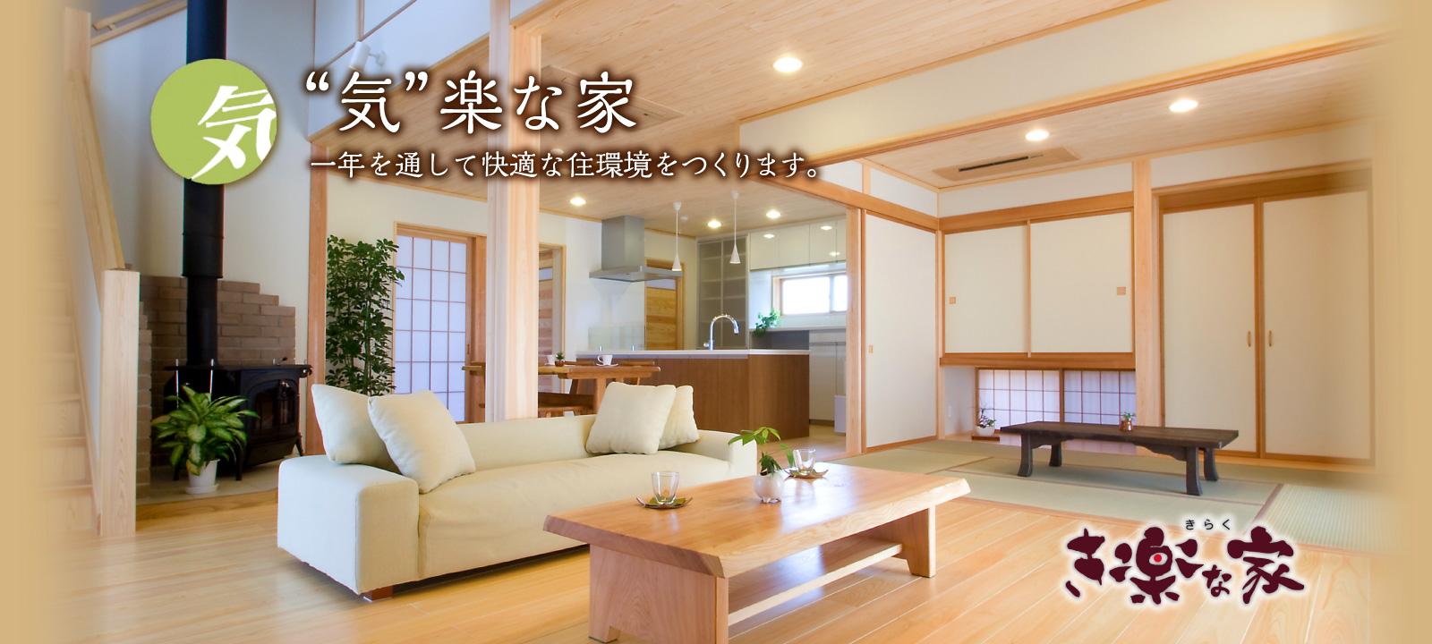 気楽な家|一年を通して快適な住環境をつくります。