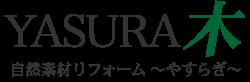YASURA木|自然素材リフォーム〜やすらぎ〜